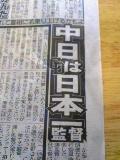 落合JAPAN